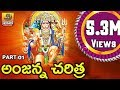 Download Gana Gana Gantallona || Part 1 || Anjanna Charitra By Ramadevi || Kondagattu Anjanna Songs Telugu Video