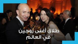Download أغنى زوجين في العالم سينفصلان، والزوجة ستصبح خامس أغنى شخص في العالم! Video
