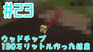 Download #23 ウッドチップ130万リットル作った結果 Farming Simulator 17 【PS4/JPN】 Video