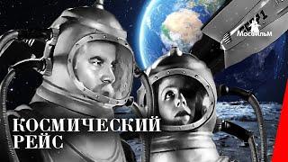 Download Космический рейс (1935) фильм Video