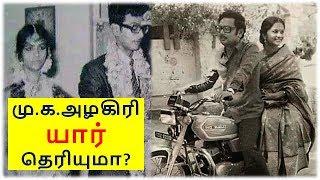 Download மு க அழகிரி யார் தெரியுமா | M K Alagiri Biography | Tamil Glitz Video