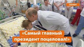 Download «Самый главный президент поцеловал!». Путин пообщался с пациентами детской больницы Video