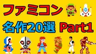 Download 【ファミコン】最高の名作20選!Part1 面白いゲームをセレクション!【良ゲー】 Video