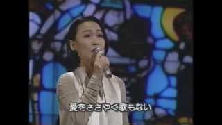 Download パイプオルガン伴奏 恋人よ 五輪真弓 with 越川真純(organ) 1995 Video