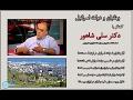 Download بهائیان و دولت اسرائیل ؛ گفتگو با دکتر سلی شاهور استاد دانشگاه حیفا Video