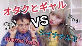 Download 【シイナナルミ】オタクVSギャル #1 Video