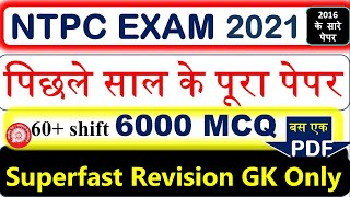 Download RRB NTPC 2019  NTPC Previous Year Questions All SHIFT Official pdf (math Gk )old paper Video