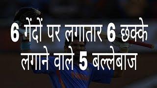 Download 6 गेंदों पर लगातार 6 छक्के लगाने वाले 5 बल्लेबाज़   5 batsmen who made 6 six consecutive six balls. Video