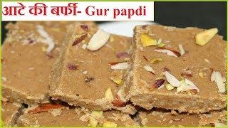 Download आटे और गुड़ से बनाए स्वादिष्ट बर्फी केवल 10 मिनट मैं | Gur papdi - Sukhdi | Video
