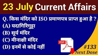 Download Next Dose #133   23 July 2018 Current Affairs   Daily Current Affairs   Current Affairs in Hindi Video