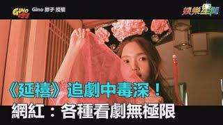 Download 《延禧》追劇中毒深! 網紅:各種看劇無極限 三立新聞網SETN Video