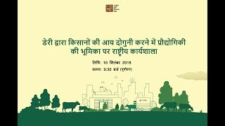 Download National Workshop on Role of Technology in doubling income of Farmers through Dairying Video