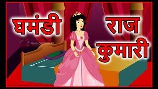 Download घमंडी राजकुमारी | Hindi Cartoon For Children | Moral Stories For Kids | Maha Cartoon TV XD Video