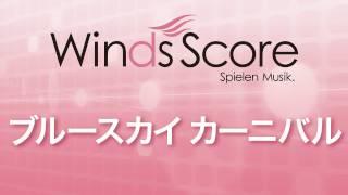 Download WSO-11-003 ブルースカイ カーニバル(吹奏楽オリジナルポップス) Video
