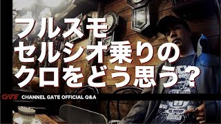 Download 【Q&A】フルスモセルシオ乗りKUROのことどう思いますか? -What do You think of full smoke Celsior KURO- Video