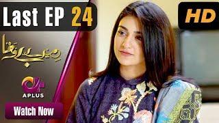 Download Pakistani Drama | Mere Bewafa - Last Episode 24 | Aplus Dramas | Agha Ali, Sarah Khan, Zhalay Video