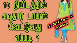 Download Chudithar tops cutting within 10 mins simple & easy method in tamil|Kurthi/churithar cutting Video