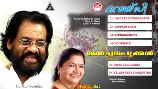 Download daisy malayalam movie songs ഡെയ്സി | archanapookkal malayalam movie songs അര്ച്ചനപൂക്കൾ Video