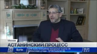 Download А.Коэн: Казахстан стал центральным игроком в процессе урегулирования ситуации в Сирии Video
