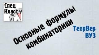 Download Основные формулы комбинаторики - bezbotvy Video
