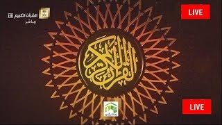 Download Makkah Live HD | قناة القران الكريم | بث مباشر Video