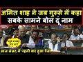 Download Amit Shah ने भरी संसद में आज Congress की पोल खोल दी । Headlines India Video