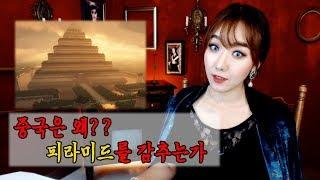 Download [토미] 중국에도 피라미드가 있다? 그런데 왜 정부는 숨기고 있을까..ㅣ토요미스테리ㅣ디바제시카 Video
