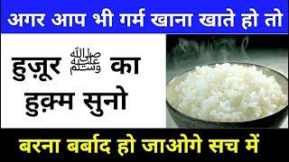 Download हुज़ूर ﷺ का फ़रमान - गर्म खाना खाने के नुकसान क्या हैं ? और हुज़ूर ﷺ की 10 प्यारी हदीस शऱीफ | G.S World Video