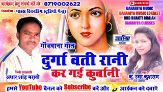 Download अधार शांह मरावी-Gondi Geet 2018-दुर्गावती रानी कर गई कुर्बानी   Adhar Shah Maravi   Uma Kushram   Video