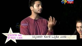 Download Catch Me if You can Agni Sakshi Couple Siddharth And Sannidhi Video