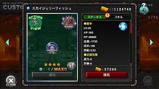 Download スカイジェリーフィッシュ:MSA ユニット紹介 Video
