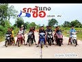 Download รถซื้อแกง - ซุปเปอร์เขต【Cover MV】 Video