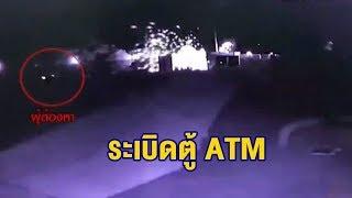 Download เร่งล่า 2 ไอ้โม่งบึ้มตู้ ATM เมืองจันท์ มีคลิปวิ่งนำระเบิดมาซุก แต่ผิดแผนไม่ได้เงินสักบาท Video