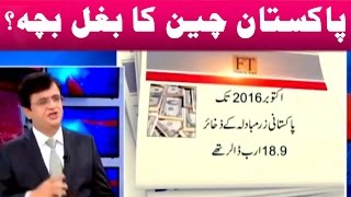 Download Can CPEC Hurt Pakistan? Kamran Khan Exclusive Video