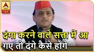 Download शिखर समागम: अखिलेश यादव ने कहा, दंगा करने वाले सत्ता में आ गए तो दंगे कैसे होंगे | ABP News Hindi Video