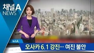 Download 오사카 6.1 지진…日 열도 3일 연속 강진에 공포 Video