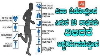 Download ದಿನಾ ಓಡೋದ್ರಿಂದ ಸಿಗುವ 12 ಲಾಭಗಳು ತಿಳಿದರೆ ಆಶ್ಚರ್ಯಪಡುತ್ತೀರ   12 Benefits of Running   YOYO TV Kannada Video