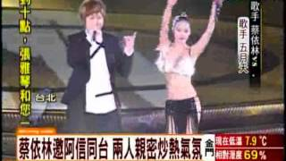 Download 蔡依林性感低胸裝開唱 阿信羞喊:不知看哪! Video