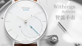 Download 《值不值得买》第06期:瑞士制造的智能手表Withings Activite Video