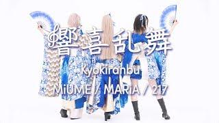 Download 【みうめ・メイリア・217】響喜乱舞 -Kyoukiranbu-【踊っちゃってみた第8弾!!!】 Video