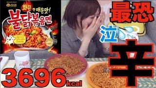 Download Kinoshita Yuka [OoGui Eater] Dangerously HOT Korean Instant Noodles Video