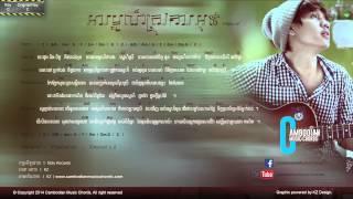 Download Noly Records - អារម្មណ៏ត្រុវការអូន (Lyric & Chord By Cambodian Music Chord) Video
