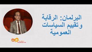 Download النائب الشرقاوي الروداني: دور البرلمان في الرقابة و تقييم السياسات العمومية Video