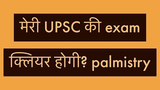 Download मेरी UPSC की exam क्लियर होगी? palmistry Video