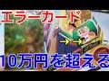 Download 【超必見】1枚10万円以上の伝説のエラーカード!!まさかのチェンジ後がない!【スーパードラゴンボールヒーローズ8弾】SDBH Video