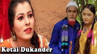 Download Kotai Miah Dukander Video