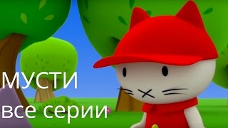 Download Мультфильмы про котенка - Котёнок Мусти - лучшие мультфильмы для малышей - все серии подряд Video