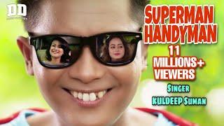 Download ASSAMESE HIT SONG |SUPERMAN HANDYMAN (FULL SONG )| KULDEEP SUMAN | DEEPAK DEY Video
