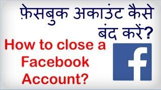 Download How to delete a Facebook Account? Facebook khata kaise band kare? फ़ेसबुक अकाउंट कैसे बंद करें? Video
