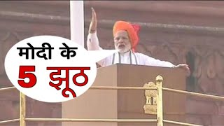 Download Modi told 5 biggest lies to the country from Red Fort on Independence Day | The Barni Show Video